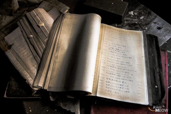 abandoned, fuchu, haikyo, japan, japanese, kanto, military, ruin, tokyo, urban exploration, urbex