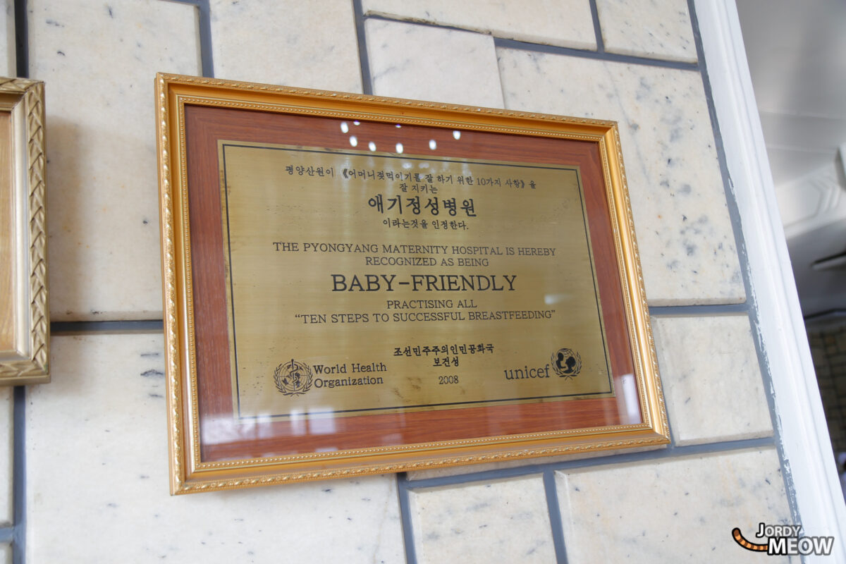 Baby-friendly maternity hospital